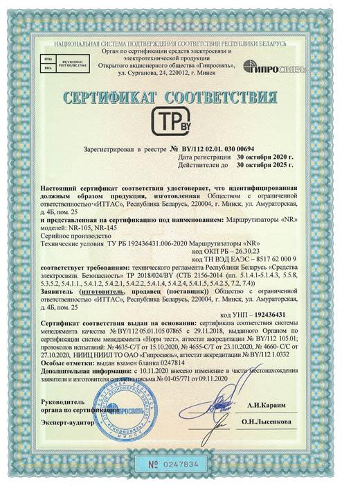 Сертификат NR-105 гипросвязь