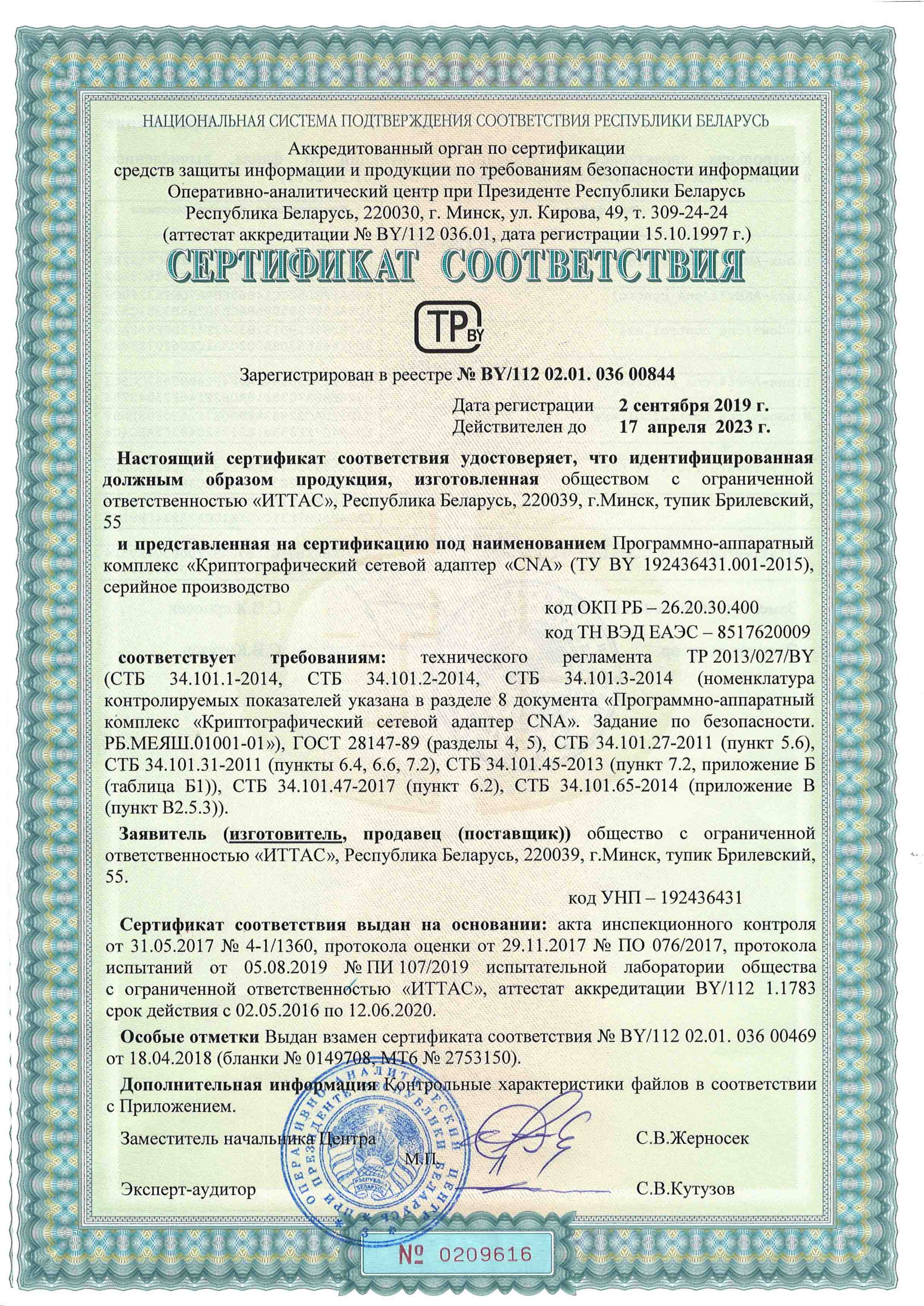 Сертификат соответсвия CNA