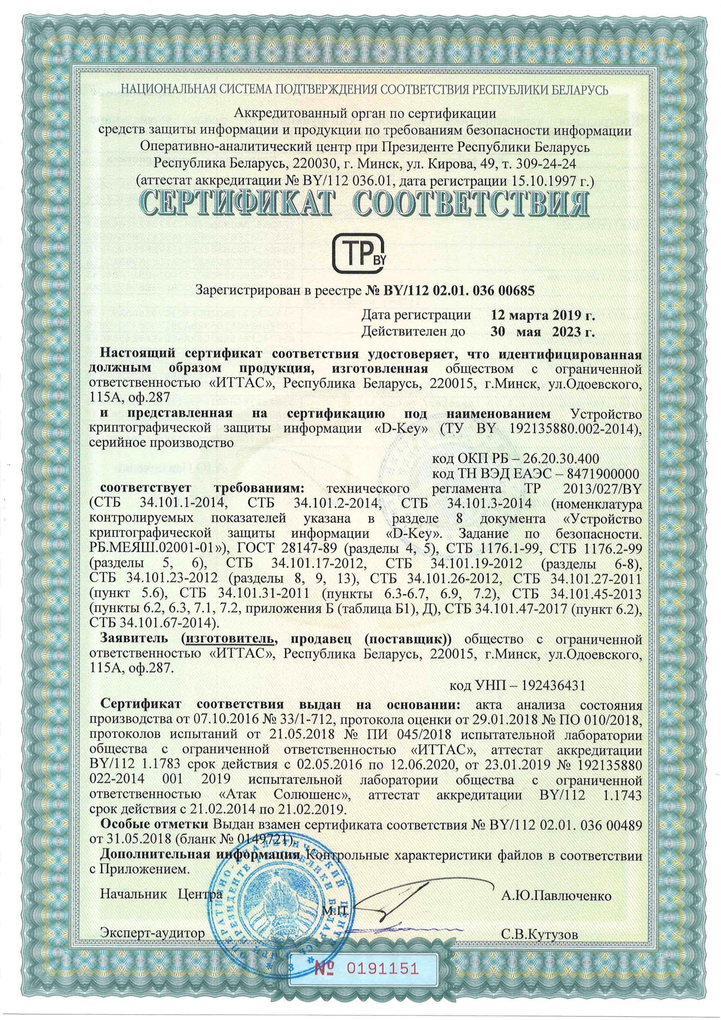 Сертификат соответствия D-Key