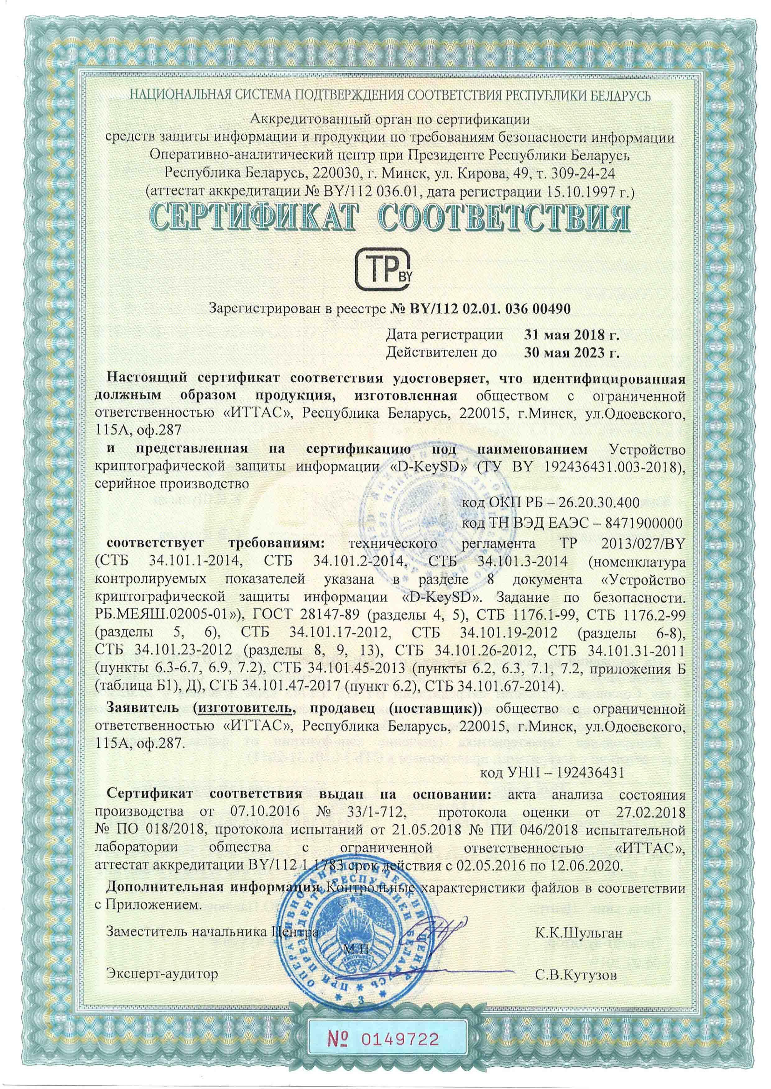 Сертификат соответствия D-KeySD