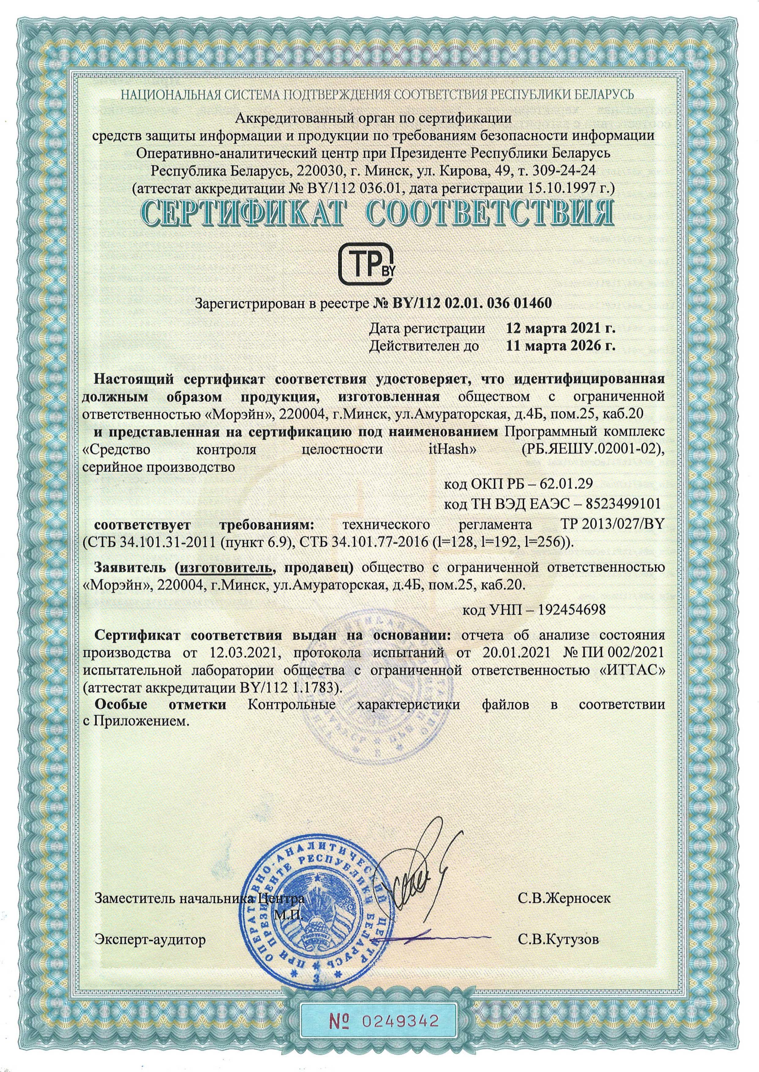 Сертификат соответствия itKeyManager