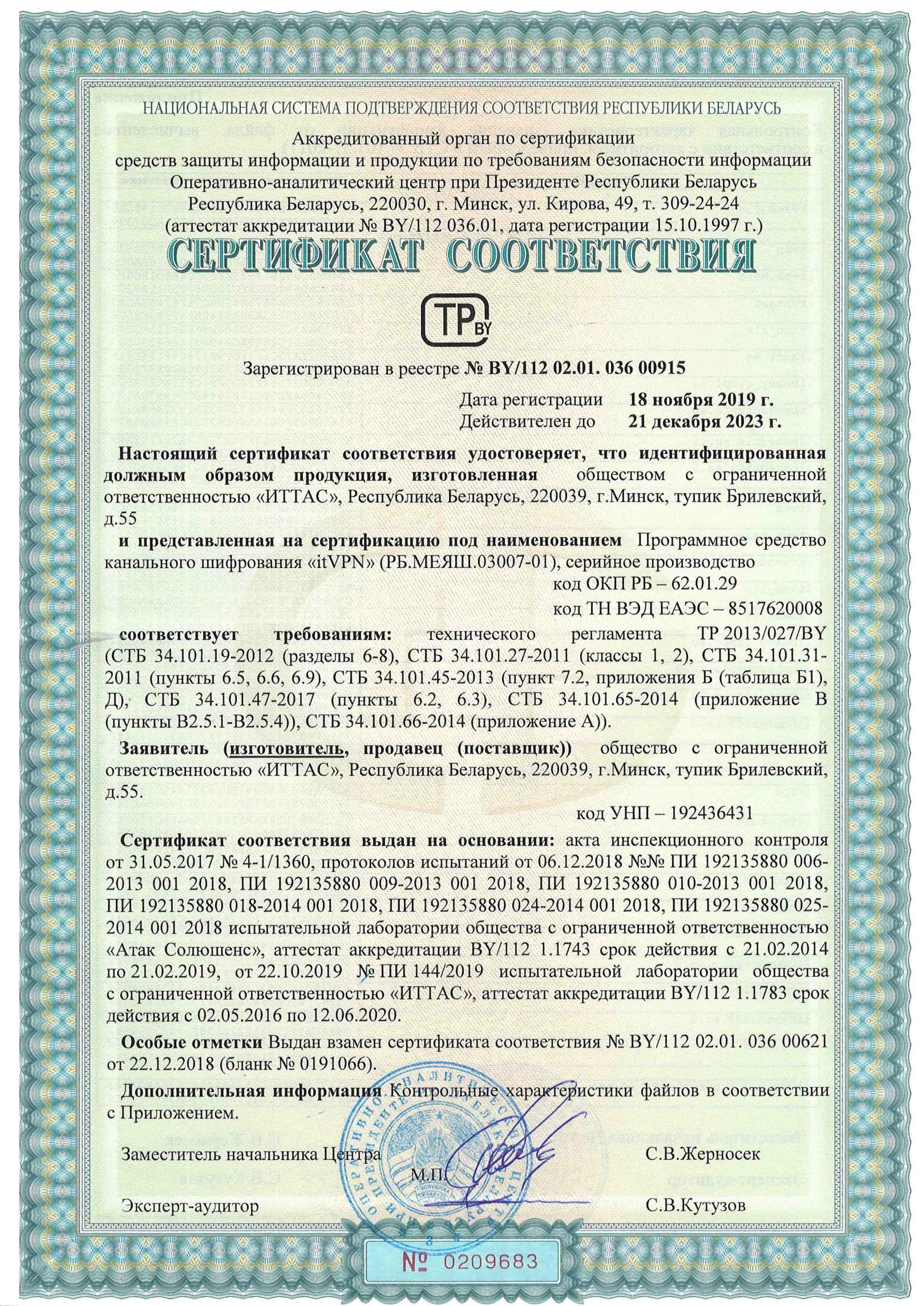 Сертификат соответствия itVPN