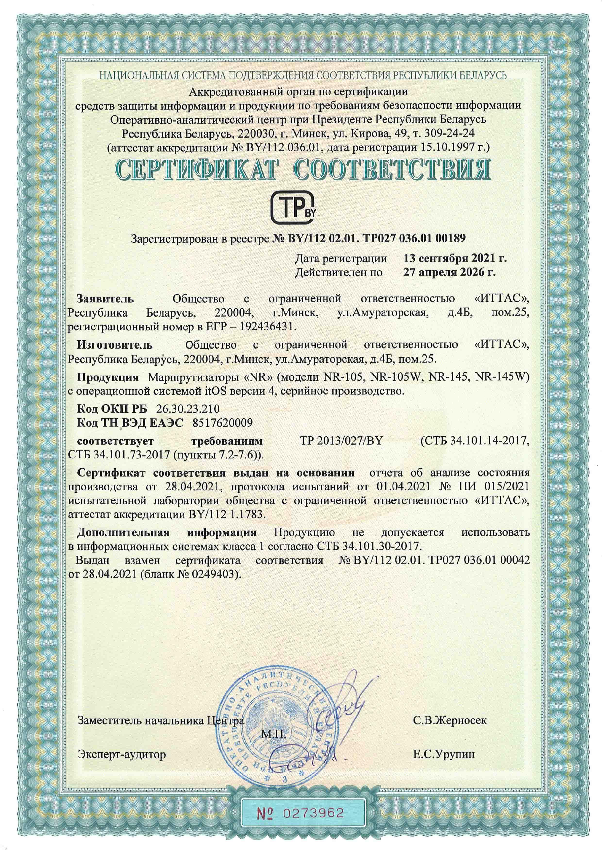 Сертификат соответствия маршрутизаторов серии NR