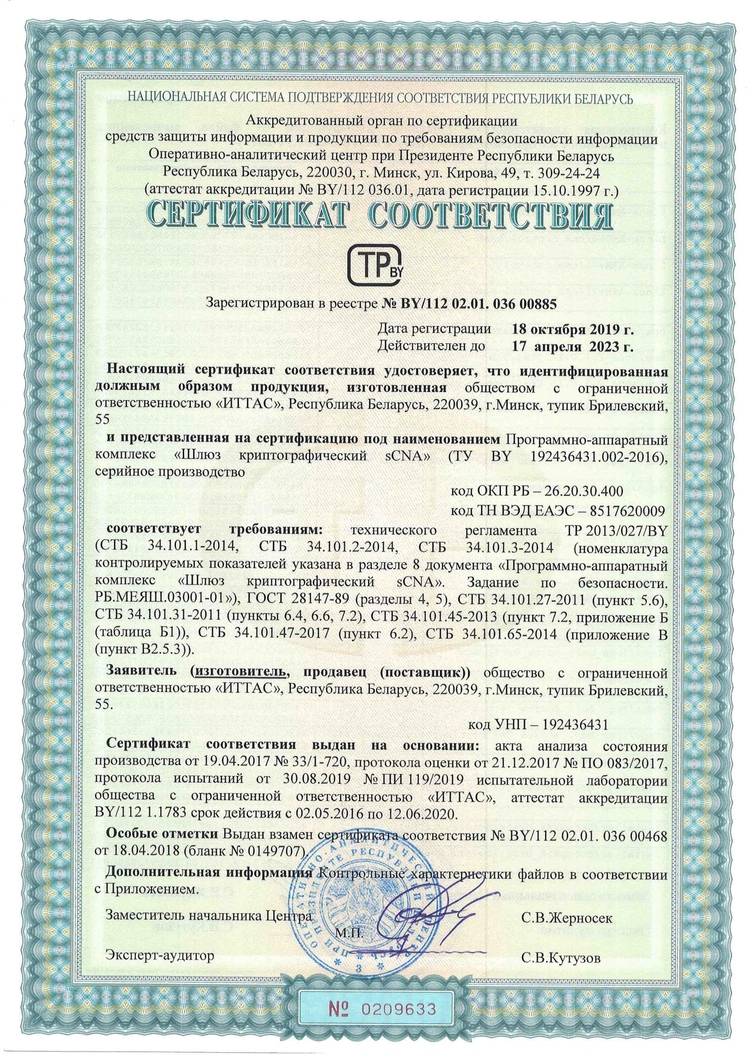 Сертификат соответсвия sCNA