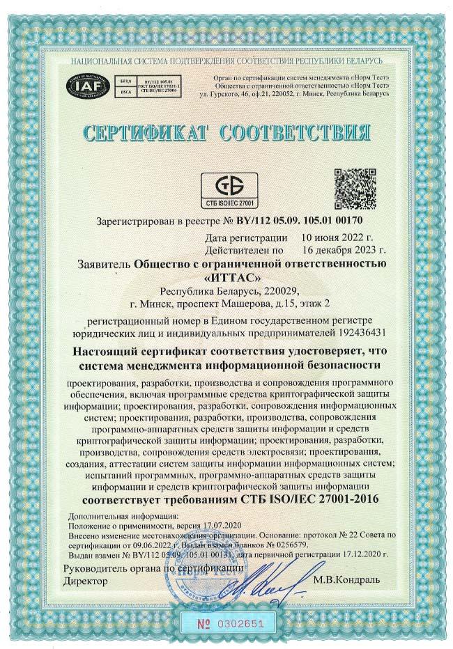 Сертификат соответствия СТБ ISO/IEC 27001-2016