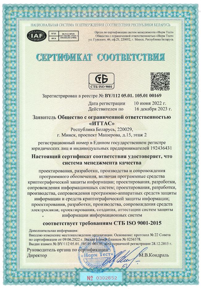 Сертификат соответствия СТБ ISO 9001-2015