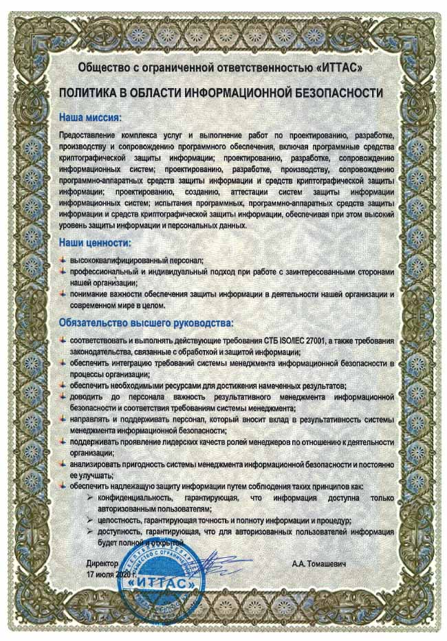 Политика в области ИБ (СТБ ISO/IEC 27001)