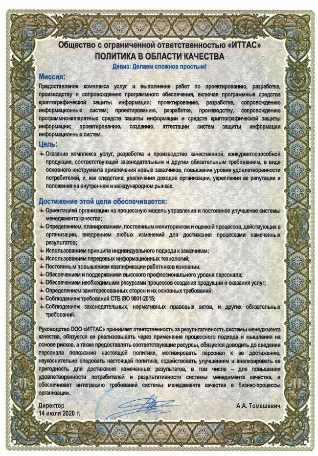 Политика в области качества (СТБ ISO 9001)