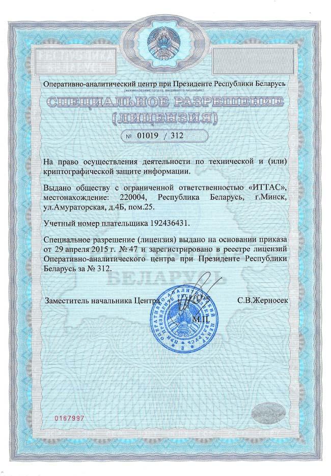 Специальное разрешение (лицензия ОАЦ)